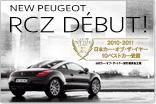 NEW PEUGEOT RCZ DEBUT! サムネール小(COTY)