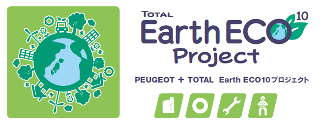 Earth ECO10 Project セクション1