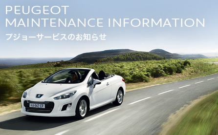 PEUGEOT MAINTENANCE INFORMATION_セクション1
