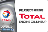 TOTAL ENGINE OIL LINEUP サムネール小