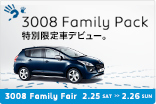3008 Family Pack Debut!  サムネール小