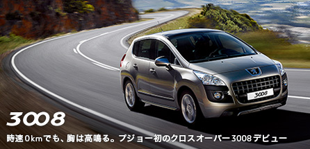 CROSSOVER by PEUGEOT 3008 DEBUT_セクション1