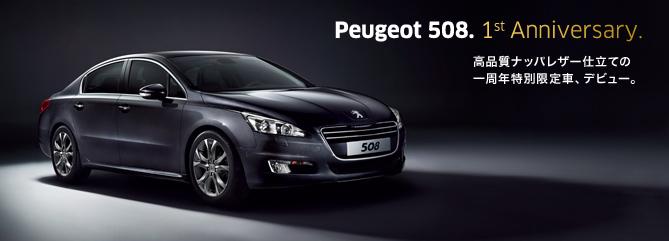 Peugeot 508. 1st Anniversary