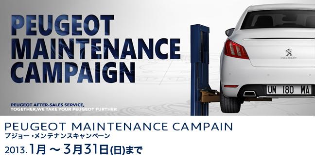 プジョー・メンテナンスキャンペーン ブログ用キャンペーン画像