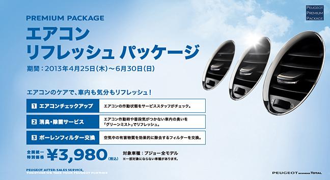 PREMIUM PACKAGE エアコンリフレッシュパッケージ