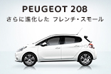 PEUGEOT 208 New PowerTrain Début!_サムネール