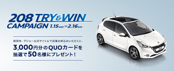 208 TRY & WIN Campaign_ブログ用