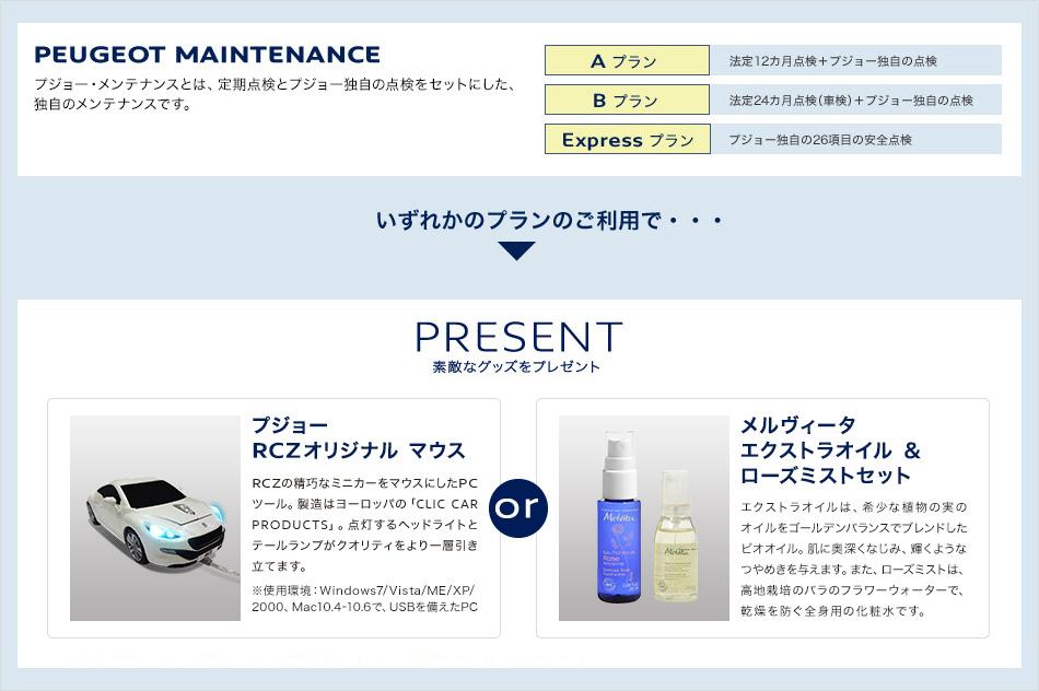 プジョー・メンテナンスキャンペーン(2014/10/1~12/31)_セクション2