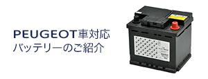 PEUGEOT車対応 バッテリーのご紹介