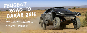 PEUGEOT ROAD TO DAKAR 2016 キャンペーン