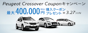 Peugeot Crossover Coupon キャンペーン