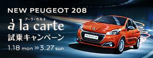 NEW PEUGEOT 208 / à la carte 試乗キャンペーン