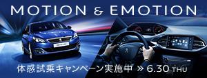 MOTION & EMOTION 体感試乗キャンペーン