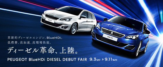 PEUGEOT BlueHDi DIESEL DEBUT FAIR 開催! 9.3 SAT >> 9.11 SUN