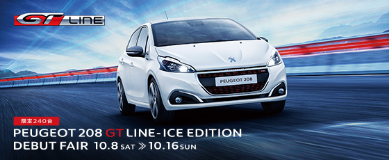 PEUGEOT 208 GT Line - ICE EDITION DEBUT FAIR 10.8 SAT >> 10.16 SUN