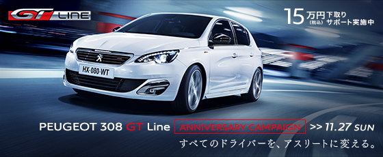 PEUGEOT 308 GT Line ANNIVERSARY CAMPAIGN