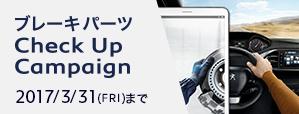ブレーキパーツ Check Up Campaign