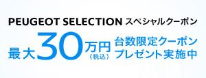 PEUGEOT SELECTION スペシャルクーポンキャンペーン