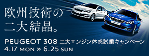 PEUGEOT 308 二大エンジン体感試乗キャンペーン » 6.25 SUN
