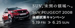 SUV PEUGEOT 2008 体感試乗キャンペーン 5.19 FRI » 6.25 SUN