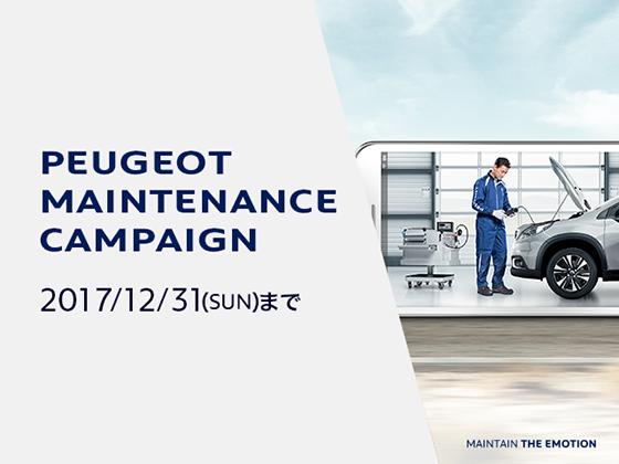 PEUGEOT MAINTENANCE CAMPAIGN ≫ 12.31 SUN