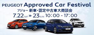 PEUGEOT Approved Car Festival~新車・認定中古車大商談会~