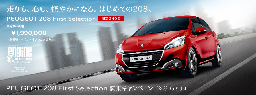 PEUGEOT 208 First Selection 試乗キャンペーン » 8.6 SUN