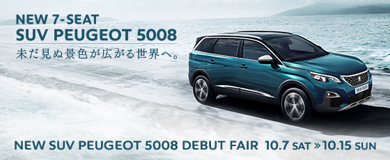 NEW SUV PEUGEOT 5008 DEBUT FAIR 10.7 SAT ≫ 10.15 SUN