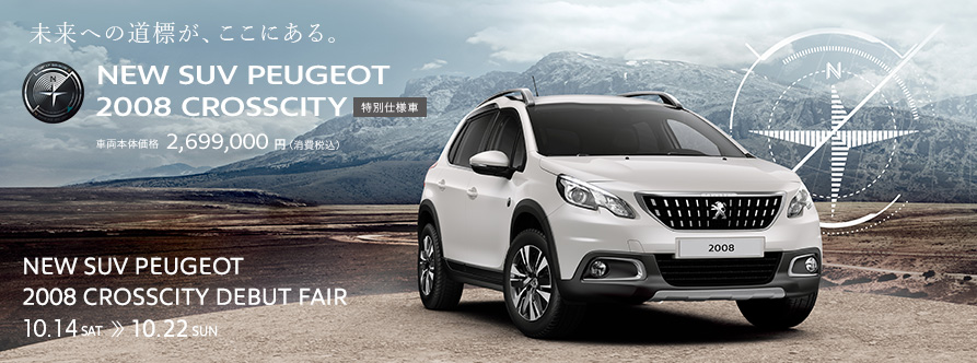 NEW SUV PEUGEOT 2008 CROSSCITY DEBUT FAIR 10.14 SAT ≫ 10.22 SUN