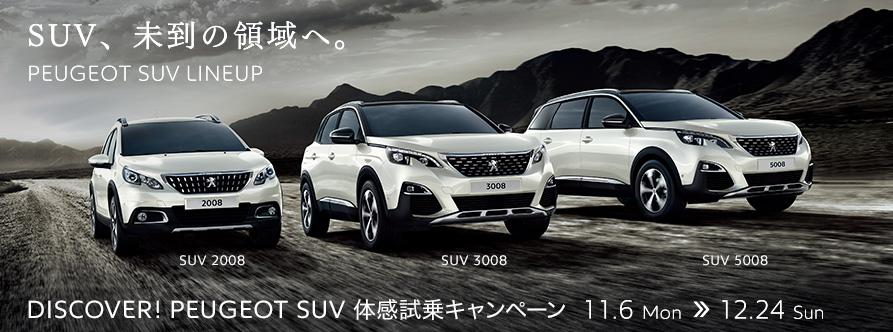 DISCOVER! PEUGEOT SUV 体感試乗キャンペーン 11.6 Mon ≫ 12.24 Sun