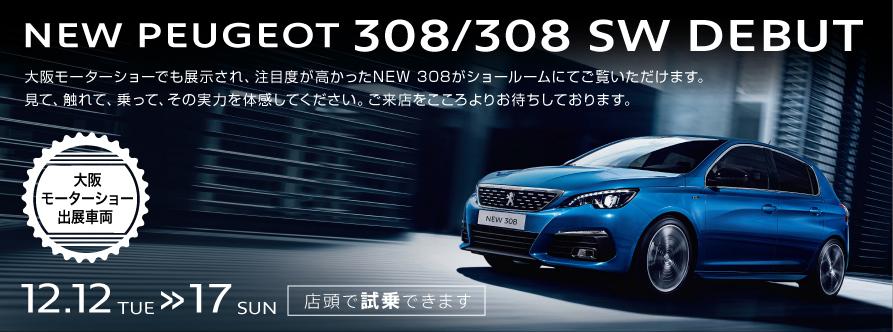 大阪モーターショーで出展のNEW 308がショールームに