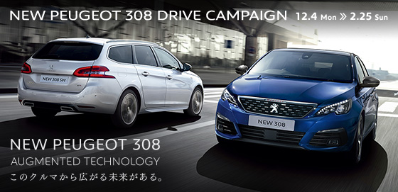NEW PEUGEOT 308 DRIVE CAMPAIGN 12.4 ≫ 2.25
