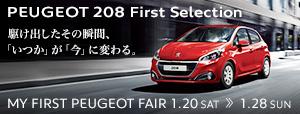 208 First Selection MY FIRST PEUGEOT FAIR 1.20 Sat ≫ 1.28 Sun