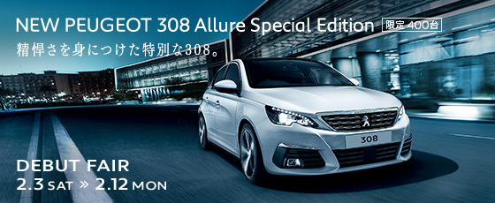 NEW PEUGEOT 308 Allure Special Edition DEBUT FAIR 2.3 Sat ≫ 2.12 Mon