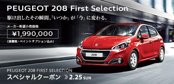 208 First Selection スペシャルクーポン ≫ 2.25 Sun