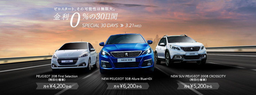 PEUGEOT 0% SPECIAL 30 DAYS 2.20 Tue ≫ 3.21 Wed