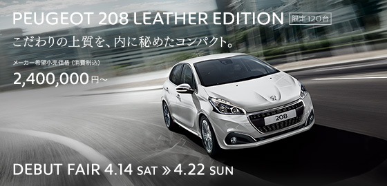 PEUGEOT 208 LEATHER EDITION DEBUT FAIR 4.14 SAT ≫ 4.22 SUN