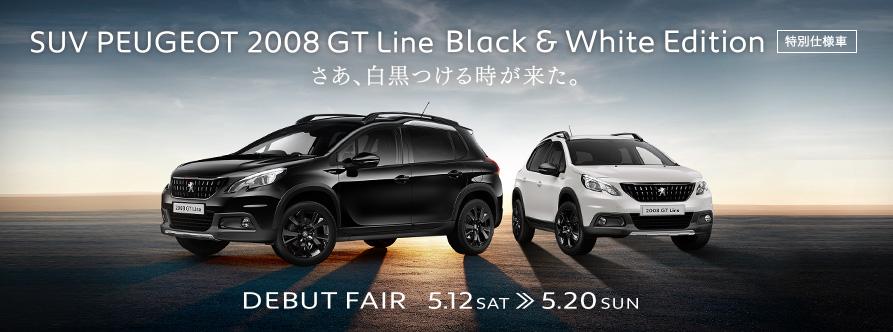 SUV PEUGEOT 2008 GT Line Black & White Edition DEBUT FAIR 5.12 SAT ≫ 5.20 SUN