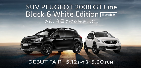 SUV PEUGEOT 2008 GT Line Black & White Edition DEBUT FAIR 5.12 SAT ≫ 5.20 SUN