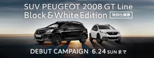 SUV PEUGEOT 2008 GT Line Black & White Edition DEBUT CAMPAIGN 6.24 SUN まで