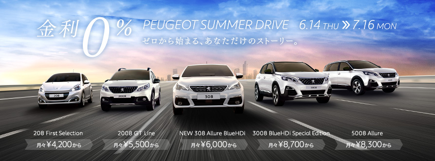 PEUGEOT SUMMER DRIVE 6.14 THU ≫ 7.16 MON