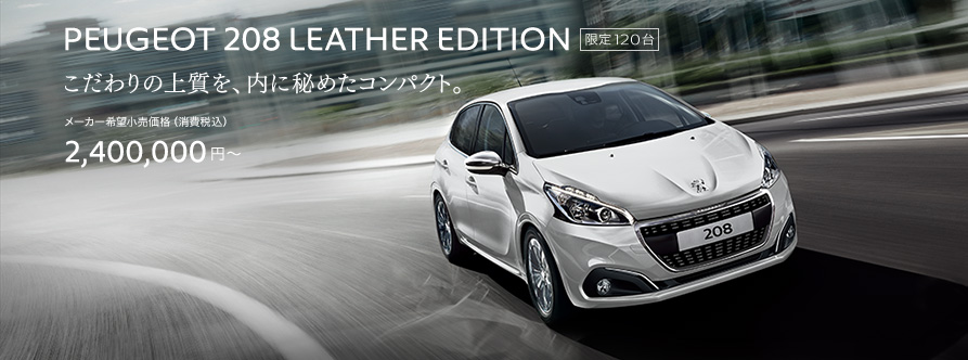 PEUGEOT 208 LEATHER EDITION DEBUT