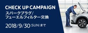 CHECK UP CAMPAIGN -スパークプラグ/フューエルフィルター交換- 7.1≫9.30