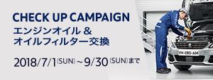 CHECK UP CAMPAIGN -エンジンオイル&オイルフィルター交換- 7.1≫9.30