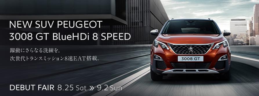 NEW SUV PEUGEOT 3008 GT BlueHDi 8 SPEED DEBUT FAIR 8.25 SAT ≫ 9.2 SUN