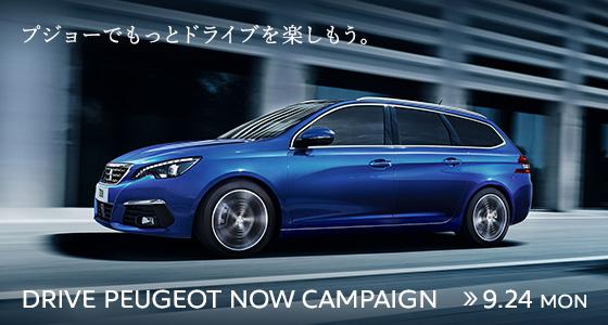 DRIVE PEUGEOT NOW CAMPAIGN ≫ 9.24 MON
