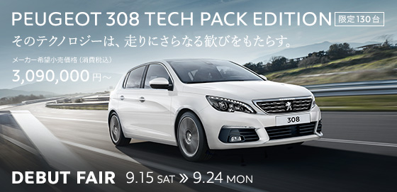 PEUGEOT 308 TECH PACK EDITION DEBUT FAIR 9.15 Sat ≫ 9.24 Mon