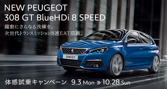NEW PEUGEOT 308 GT BlueHDi 8 SPEED 体感試乗キャンペーン 9.3 Mon ≫ 10.28 Sun