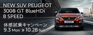 NEW PEUGEOT 3008 GT BlueHDi 8 SPEED 体感試乗キャンペーン 9.3 Mon ≫ 10.28 Sun