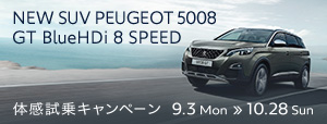 NEW SUV PEUGEOT 5008 GT BlueHDi 8 SPEED 体感試乗キャンペーン 9.3 Mon ≫ 10.28 Sun
